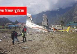 लुक्ला दुर्घटना: विमान र हेलिकप्टर ठोक्किँदा, पाइलटसहित ३ जनाको मृत्यु
