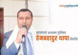 नेपाल अभिभावक संघ प्रदेश नं. ५ गठन, गुल्मीका थापा बने अध्यक्ष