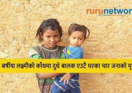 ११ बर्षीया लक्ष्मीको काँधमा दुधे बालक एउटै घरका चार जनाको मृत्यु