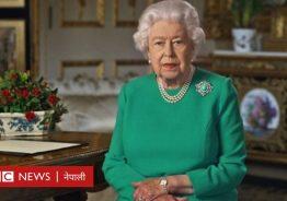 महारानी एलिजाबेथको दुर्लभ सम्बोधन, 'कोरोनाभाइरसविरुद्ध हामी सफल हुन्छौँ'