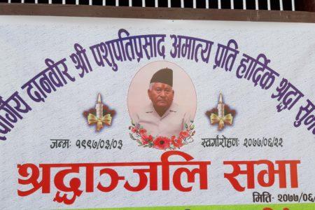 स्वर्गीय पशुपति प्रसाद अमात्यको स्मृतिमा रिडिमा शोक सभाको आयोजना: दानवीर नाम बाट सम्मान गरियो