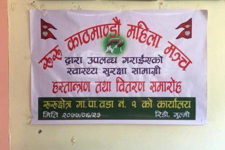 रुरु काठमाडौ महिला मन्च द्वारा रिडिका सामाजिक संस्थाहरु लाई स्वस्थ्य सामाग्री बितरण